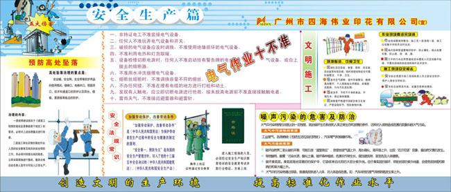 企业安全生产宣传栏模板 - 爱图网设计图片素材下载