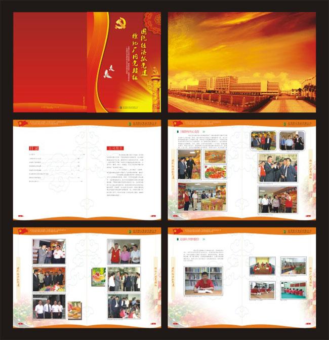 政府党建画册模版设计图片