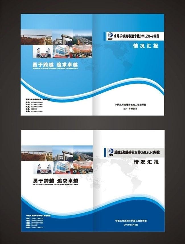 时尚企业宣传册矢量素材 作业本封面设计矢量素材 建筑企业宣传册设计