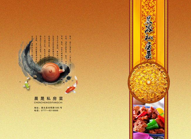 沙拉鱼翅x展架广告设计模板 菜谱封面设计模板 婚礼菜单封面模板