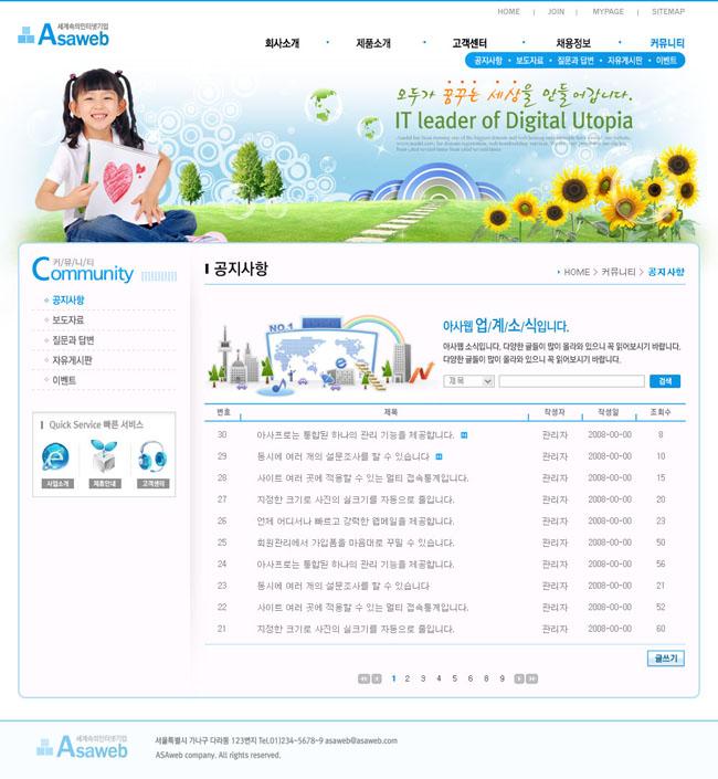 韩国清爽儿童网页模板 - 爱图网设计图片素材下载