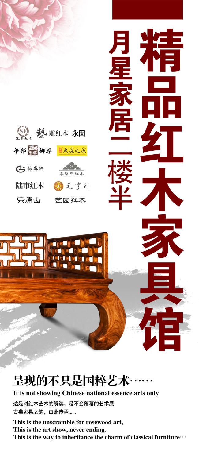 精品红木家具展板设计广告图片