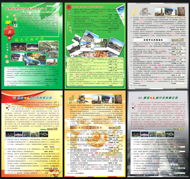 彩页模板旅游宣传宣传单模板宣传版面宣传内容彩页自然景观矢量素材
