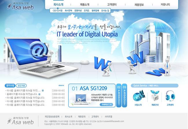 蓝色商业科技网页模板 - 爱图网设计图片素材下载