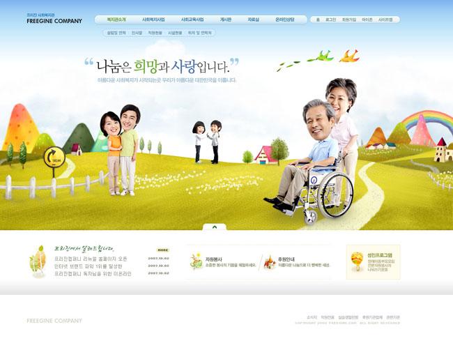 幸福一家人韩国网页设计风景设计模板内容