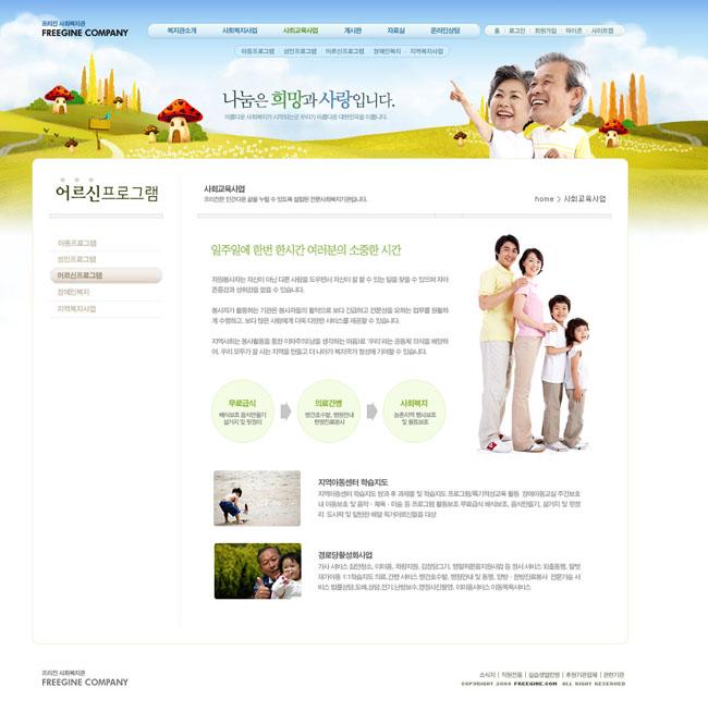 幸福一家人网页模板 - 爱图网设计图片素材下载