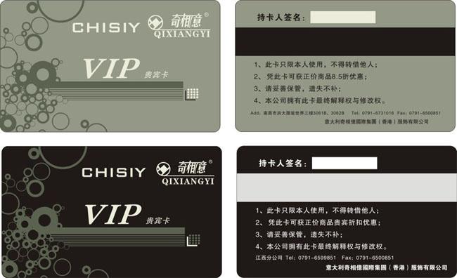 服装vip卡设计矢量素材 爱图网设计图片素材下载