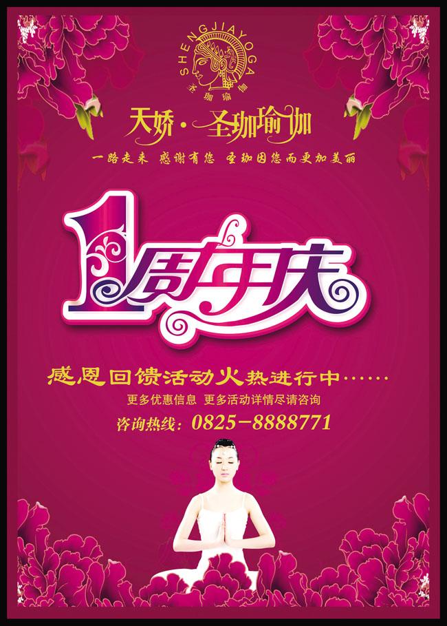 瑜伽馆花朵女人花纹红色背景宣传海报广告图片分层素材psd分层模板