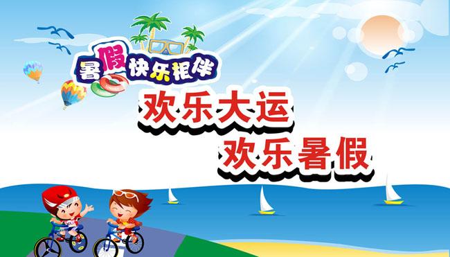 暑假游玩海报设计矢量素材