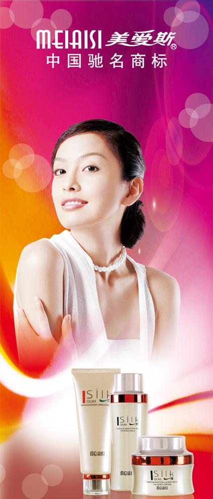 丝胶化妆品x素材v素材psd展板-展架模板psd素建筑设计师迪图片