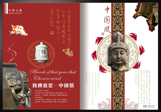 传统主题画册封面设计矢量素材