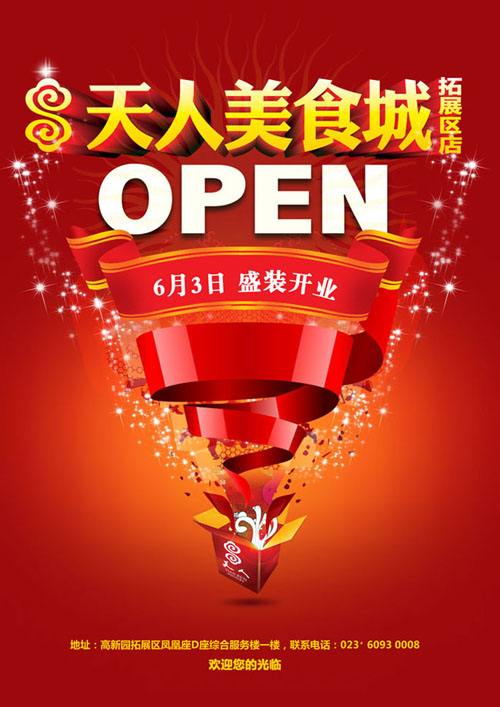 餐饮店开业宣传单模板
