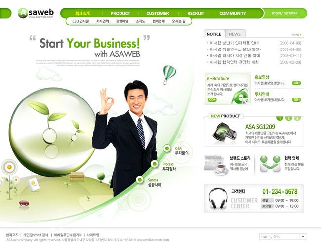 数码产品韩国网页模板 - 爱图网设计图片素材下载