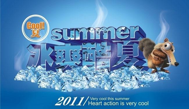 素材  关键字: 冰爽酷夏夏季吊旗2011夏气氛立体字summer夏天蓝色背景