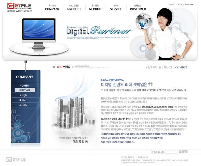 韩国产品数码商务网页设计模板