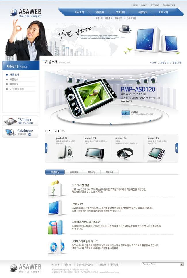企業文化商業人士網頁模板 - 愛圖網設計圖片素材下載