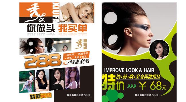 美发店活动方案海报 美发店活动方案 美发店活动海报