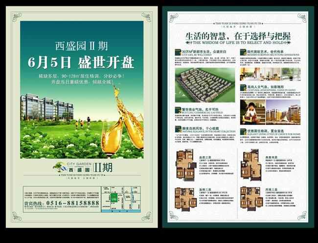 宣传单   房地产广告   房地产户型图宣传单页设计矢量素材