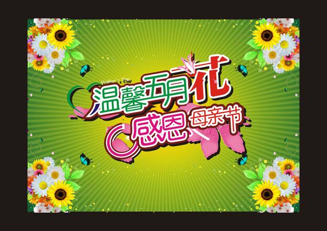 温馨五月花感恩母亲节海报设计矢量素材