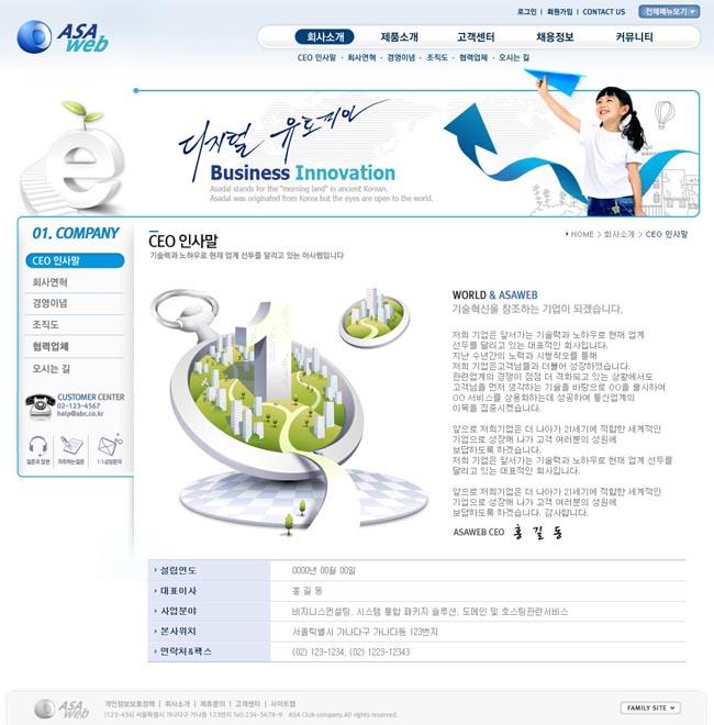 韩国儿童数码科技网页模板 - 爱图网设计图片素材下载
