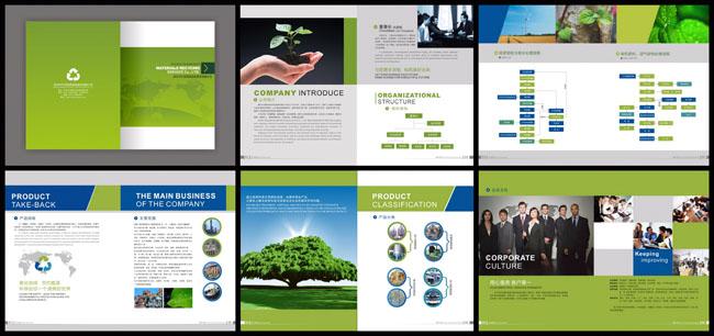 素材  关键字: 绿色生命介绍封面设计爱心展示机构企业文化能力公司