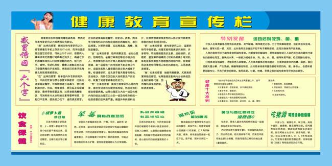 健康教育宣传栏模板矢量素材