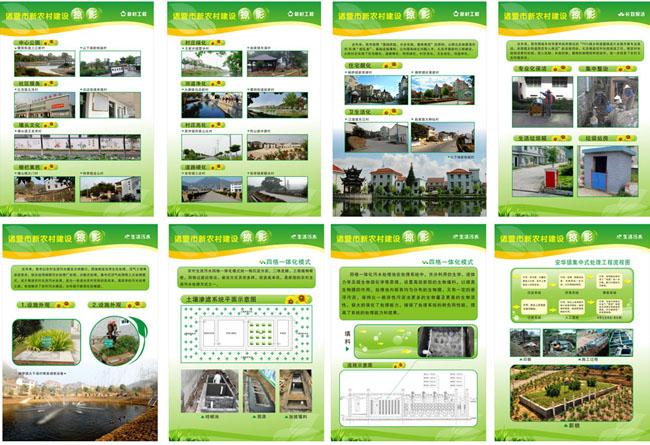 新农村建设宣传展板 - 爱图网设计图片素材下载