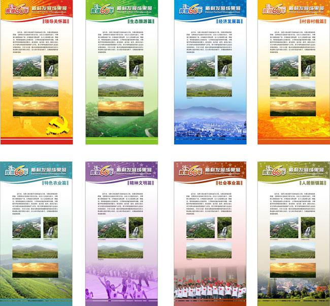 展板模板 展板设计 广告设计模板 cdr 矢量 矢量素材  关键字: 农村