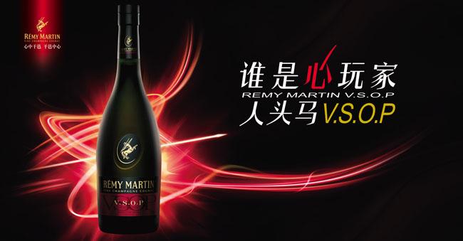 o葡萄酒广告海报人头马高档品质男人分层素材产品展示psd素材 分享