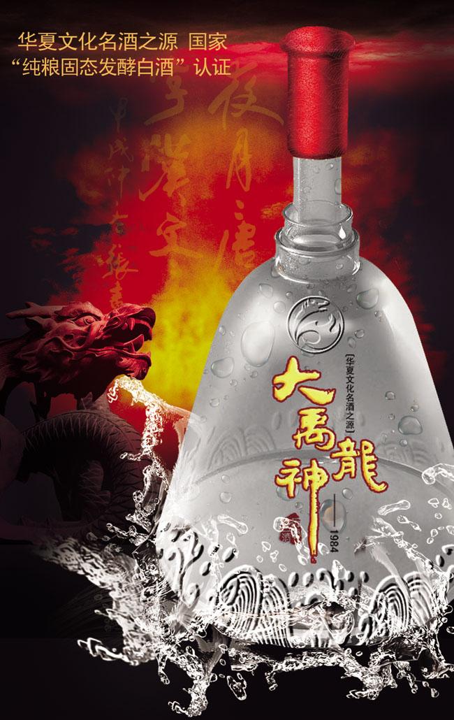 华夏名酒大禹龙神海报广告psd素材