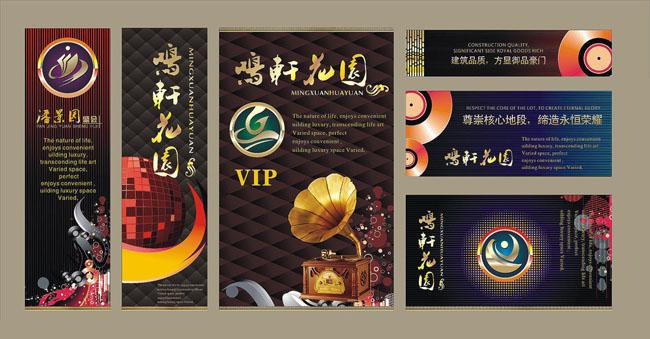 房地产楼盘宣传海报设计矢量素材