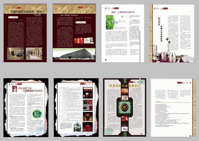 杂志画册设计排版矢量素材