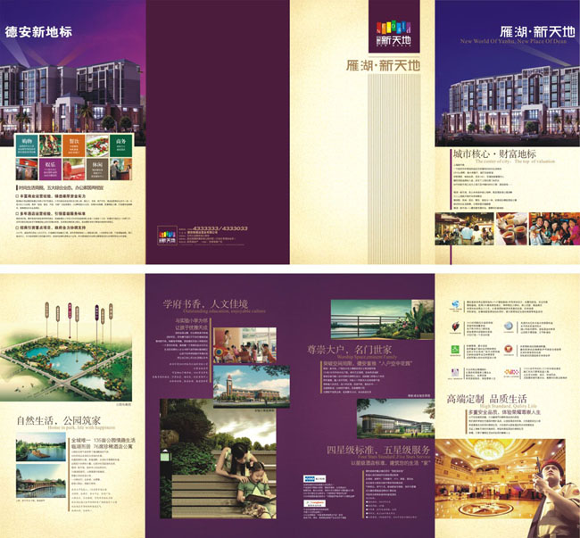 房地产折页模板 地产宣传单设计