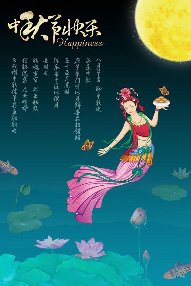 2011年中秋节海报psd素材