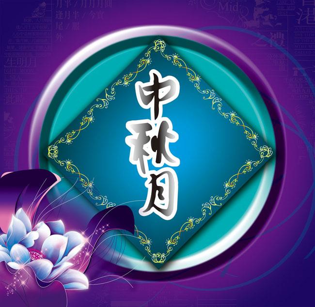 鸿福祥礼月饼盒包装设计psd素材 欧式月饼盒设计psd素材 吉祥金秋中秋