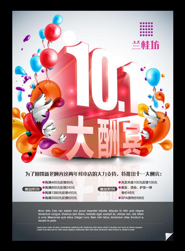 国庆节十一大酬宾促销海报矢量素材