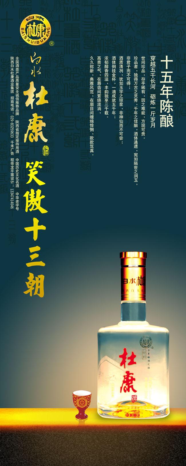 老杜康酒店展板广告psd素材  关键字: 十五年陈酿白水杜康酒业酒冲瓶