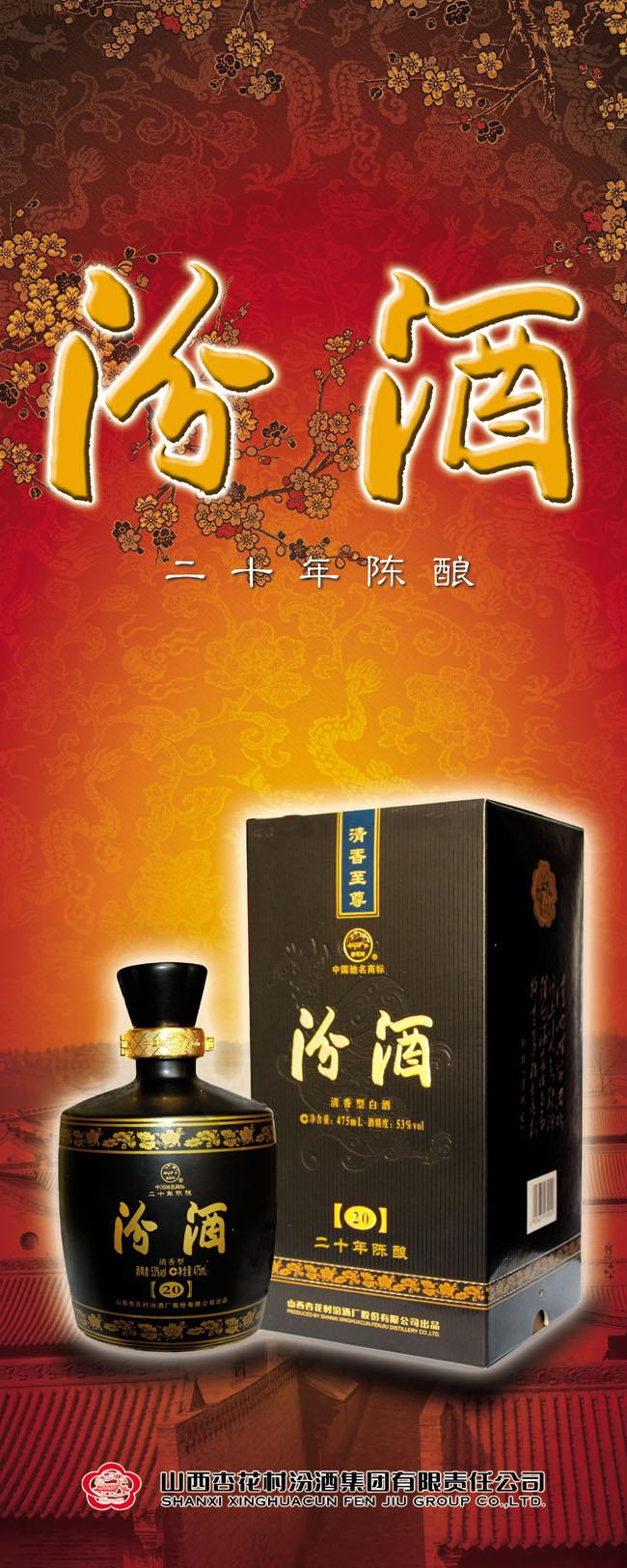 汾酒二十年陈酿展板海报psd素材