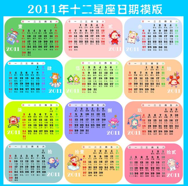 2011年十二星座日历模板