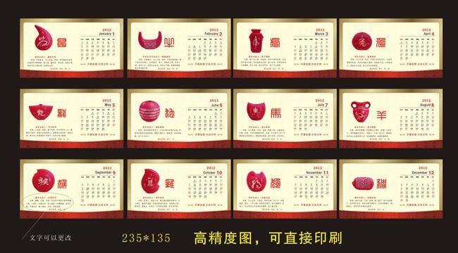 年历2012台历模板2