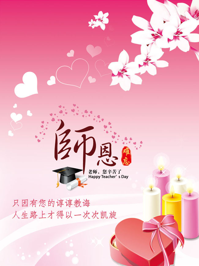 海报矢量图 ai   感恩教师节宣传海报设计模板   感恩节海报