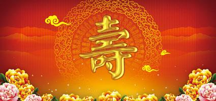 寿诞背景寿诞生日红色背景牡丹祥云百寿图远山祝寿寿古典花纹背景素材