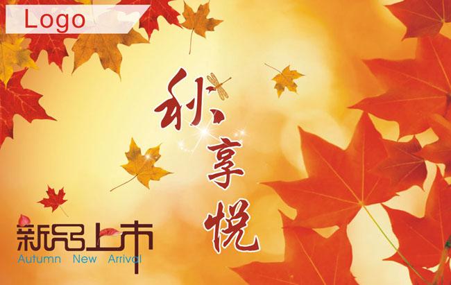 秋季广告吊旗矢量素材 秋季吊旗海报设计矢量素材 水墨秋季吊旗海报设