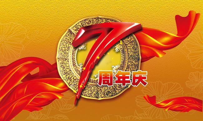 7周年庆海报设计psd素材