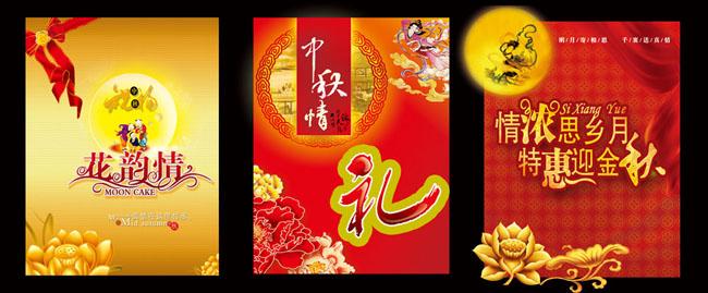 三款中秋节海报设计模板