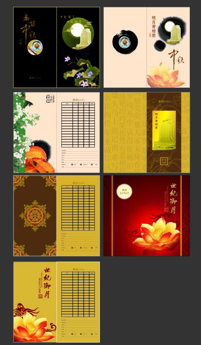 中秋节宣传单页设计矢量素材