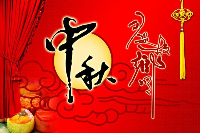 中秋节团圆海报背景psd素材  关键字: 中秋月是故乡明吉祥底纹云彩索