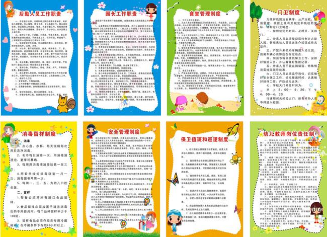 幼儿园制度展板矢量素材 - 爱图网设计图片素材下载图片
