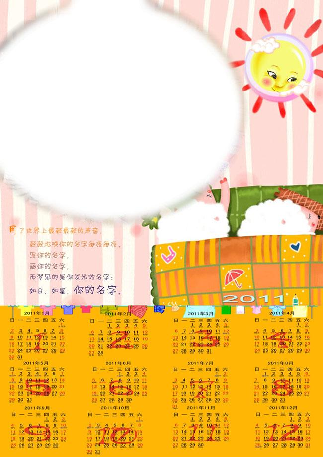 卡通太阳2011挂历模板