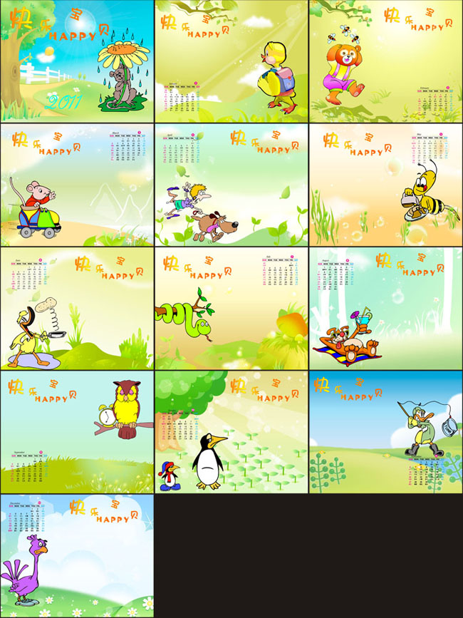 卡通动物2011台历模板